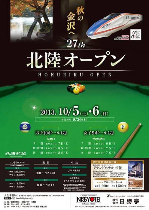 Hokuriku-Open-2013-Poster_700px