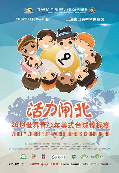 2014_juniors_9ball_world_championship_600px