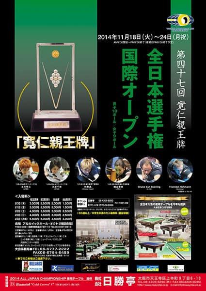 47_all_japan_championship_2014_600px