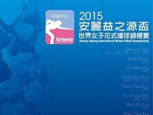 Amway eSpring 9 Ball International Women Championship 2015