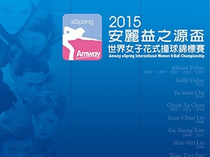 Amway eSpring 9 Ball International Women Championship 2015
